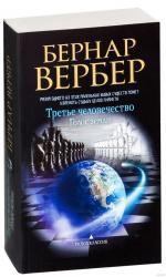 купить: Книга Третье человечество. Голос земли