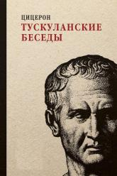 купить: Книга Тускуланские беседы