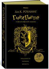 купить: Книга Гарри Поттер и философский камень. Хуффльпуфф