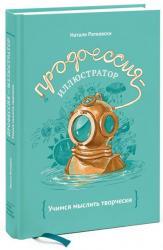 купить: Книга Профессия - иллюстратор. Учимся мыслить творчески