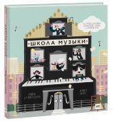 купить: Книга Школа музыки. 40 уроков для юных музыкантов, певцов и композиторов