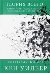 купить: Книга Теория всего. Интегральный подход к бизнесу, политике, науке и духовности