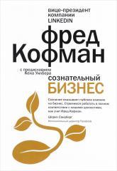 купить: Книга Сознательный бизнес