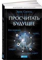 купить: Книга Просчитать будущее. Кто кликнет, купит, соврет или умрет