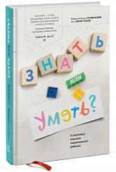 купить: Книга Знать или уметь? 6 ключевых навыков современного ребенка