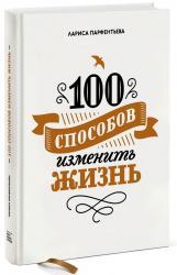 купить: Книга 100 способов изменить жизнь