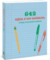 купить: Книга 642 идеи, о чем написать. Тетрадь начинающего писателя