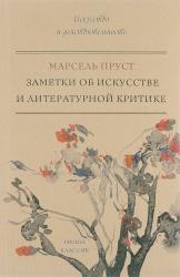 купить: Книга Заметки об искусстве и литературной критике