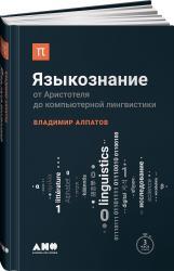купить: Книга Языкознание. От Аристотеля до компьютерной лингвистики