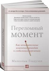 купить: Книга Переломный момент. Как незначительные изменения приводят к глобальным переменам