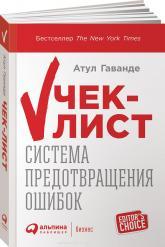 купить: Книга Чек-лист. Система предотвращения ошибок