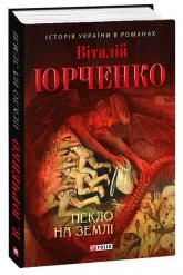 купить: Книга Пекло на землі