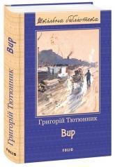 купить: Книга Вир