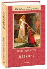 купить: Книга Айвенго