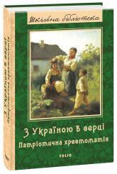 купить: Книга З Україною в серці: патріотична хрестоматія
