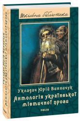 купить: Книга Антологія української містичної прози