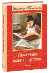 купить: Книга Українська поезія дітям