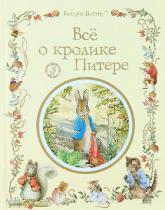 купити: Книга Все про кролика Питера