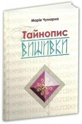 купить: Книга Тайнопис вишивки