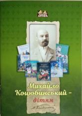 купить: Книга Михайло Коцюбинський - дітям