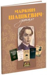 купить: Книга Маркіян Шашкевич - дітям