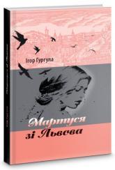 купить: Книга Мартуся зі Львова