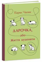 buy: Book Дарочка, або Життя цуценяти