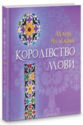 купить: Книга Королівство мови