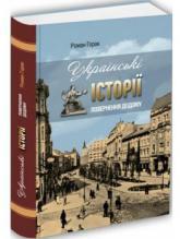 купить: Книга Українські історії. Повернення додому