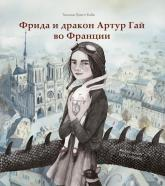buy: Book Фрида и Дракон Артур Гай во Франции