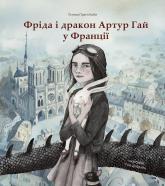 buy: Book Фріда і дракон Артур Гай у Франції
