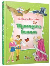 купити: Книга Принцеса Іванна. Дивовижні пригоди незвичайної Принцеси