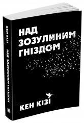 купить: Книга Над зозулиним гніздом