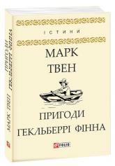 купити: Книга Пригоди Гекльберрі Фінна