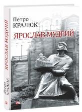 купить: Книга Ярослав Мудрий