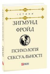 купить: Книга Психологія сексуальності