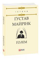 купить: Книга Голем