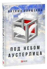 купить: Книга Под небом Аустерлица