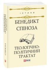 купить: Книга Теологічно-політичний трактат