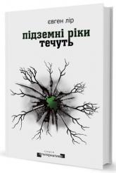 купить: Книга Підземні ріки течуть