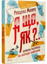 купить: Книга А що, як? Серйозні відповіді на абсурдні запитання