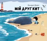 buy: Book Мій друг кит