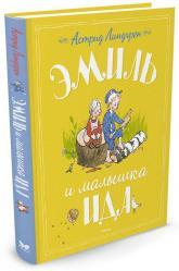 купить: Книга Эмиль и малышка Ида