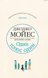 купити: Книга Один плюс один