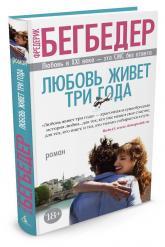 купить: Книга Любовь живет три года
