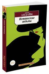 купить: Книга Иствикские ведьмы