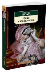 купить: Книга Дама с камелиями