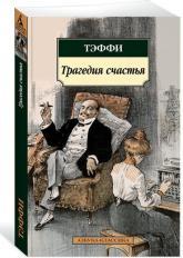 купити: Книга Трагедия счастья