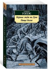 купить: Книга Первые люди на Луне. Пища богов