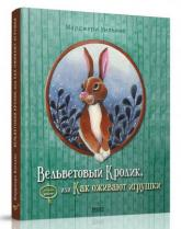 купить: Книга Вельветовый Кролик,или как оживают игрушки